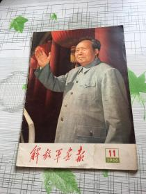 解放军画报1966年11