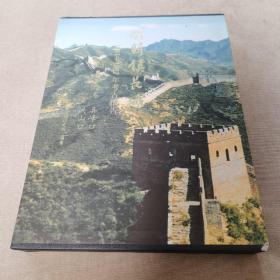 明蓟镇长城:1981-1987年考古报告·(第六卷)喜峰口 洪山口(盒精)