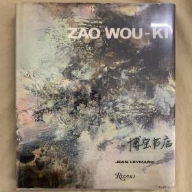 1978年《赵无极画集》/巨开厚册, 254面图版,476幅,2.5公斤   Zao Wou-Ki by Jean Leymarie