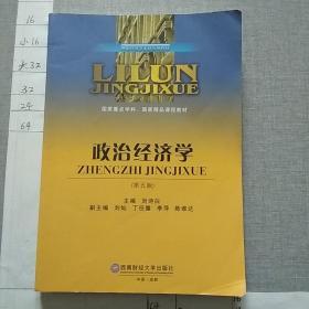政治经济学(第5版)/理论经济学本科系列教材