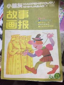 小朋友故事画报1990第1.8期2本和售