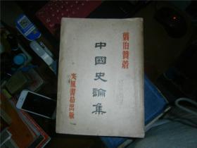 中国史论集 第一辑+第二辑(1947年版)