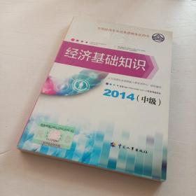 2014中级经济师考试教材·全国经济专业技术资格考试:经济基础知识(中级)(2014年版)