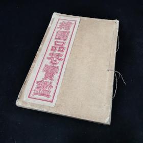 民国石印本《绘图品花宝鉴》又名《新辑改良小说怡情佚史》,存第一册,第一回至第七回,绣像10幅