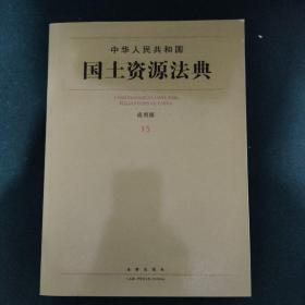 中华人民共和国国土资源法典(应用版15)