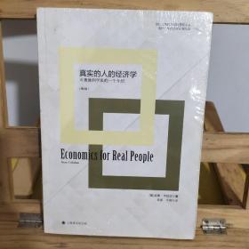 真实的人的经济学:对奥地利学派的一个介绍