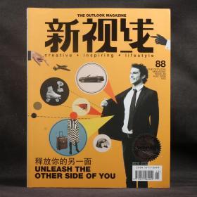 新視線雜志 2009年8月 總第88期 當危機遇見創意