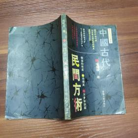 中国古代民间方术 -91年一版一印