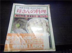 特选.保存版特〓おぼえておきたい母さんの料理  妇人生活社 大16开平装 原版日本日文 图片实拍
