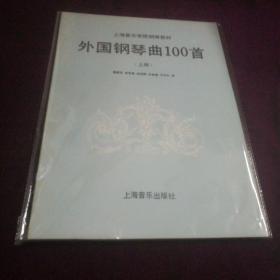 外国钢琴曲100首(上册)