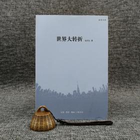 绝版| 读书书系:世界大转折