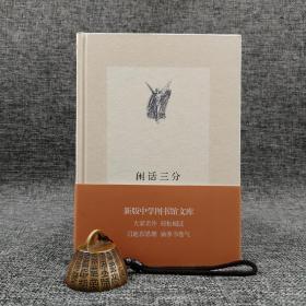 绝版| 中学图书馆文库:闲话三分(精装)