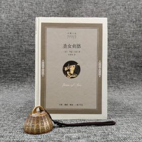 特惠| 圣女贞德(企鹅人生)精装