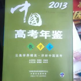 中国高考年鉴.数学卷2013.