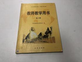 九年义务教育五年制、六年制小学社会课教师教学用书第六册 。