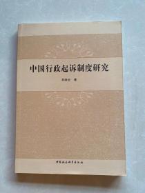中国行政起诉制度研究