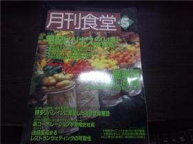 月刊食堂 1999.5年 柴田书店 大16开平装 原版日本料理 图片实拍