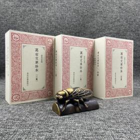 《万有文库珍本》初集、二集、三集套装 (全26册,繁体竖排影印)