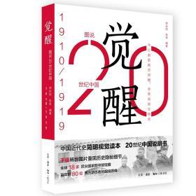 觉醒:20世纪中国1910-1919