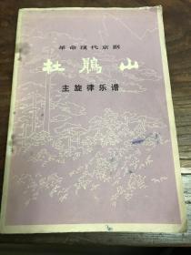 杜鹃山 革命现代京剧