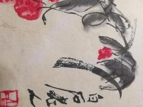 朵云轩旧制木版水印画齐白石荔枝木板水印