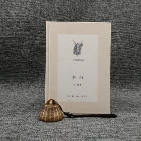 绝版| 中学图书馆文库:李白(精装)