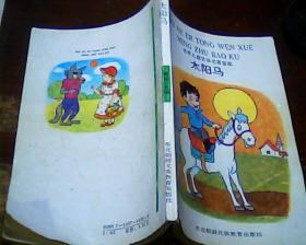 世界儿童文学名著宝库——太阳马