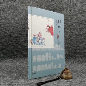 绝版| 野孩子•童语(三联童书馆)