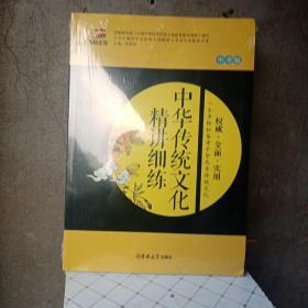 中华传统文化精讲细练 : 中考版