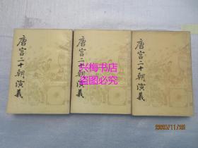 唐宫二十朝演义(上中下册)——根据1930年上海新华书局排印本影印