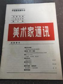 美术家通讯 1990年第8期