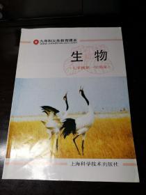 生物(九年制义务教育课本)(七年级第一学期用)