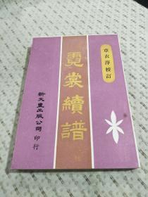 零玉碎金集刊13:霓裳续谱,,