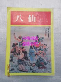 八仙——毕珍文,长恺图