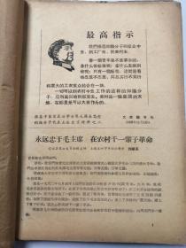 1968年滁县专区首届活学活用毛泽东思想积极分子代表大会发言材料(之二至廿八)