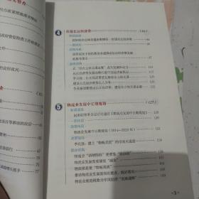 悦读政策(第2.3.4.5.6辑)