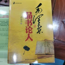 毛泽东读书心得:毛泽东品书论人