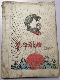1968年南京军区技工学校:革命歌曲(手刻油印本)