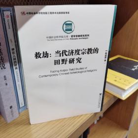 救劫:当代济度宗教的田野研究