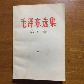 毛选-第五卷