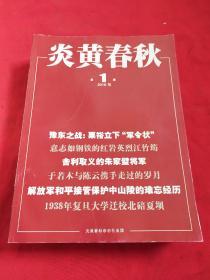 炎黄春秋 【2018年,第1,2,3,4,5,6,7,8,9,10,11,12期】全年12本合售
