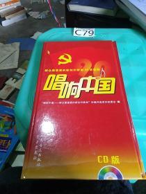 唱响中国:群众最喜爱的新创作歌曲36首集锦(CD版)
