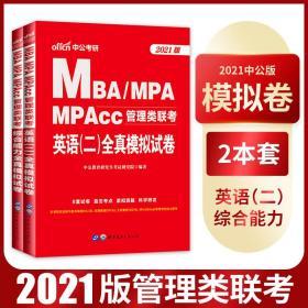 中公2021MBA MPA MPAcc 199管理类联考综合能力英语二模拟试卷职研究生考研会计专硕考研管理类研究生报考经济类联考试题库真题