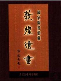 正版图书 国家图书馆藏敦煌遗书·第一百四十三册