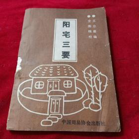 阳宅三要(中国周易协会出版社)