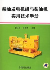 柴油发电机组与柴油机实用技术手册 9787111180975 袁任光,林由