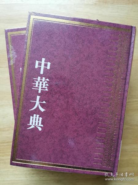 中华大典 : 历史地理典 : 山川分典 (套装两册)