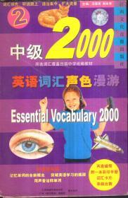 中级2000英语词汇声色漫游2(带一盘磁带 少第一盘磁带)