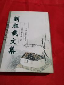 刘熙载文集