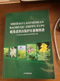 蛇岛老铁山保护区植物图谱